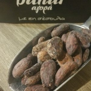 Cacao Beans Raw Organic